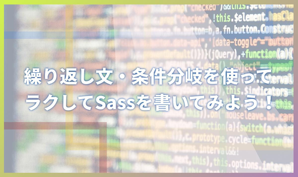 繰り返し文・条件分岐を使って楽してSassを書いてみよう.png (1.2 MB)