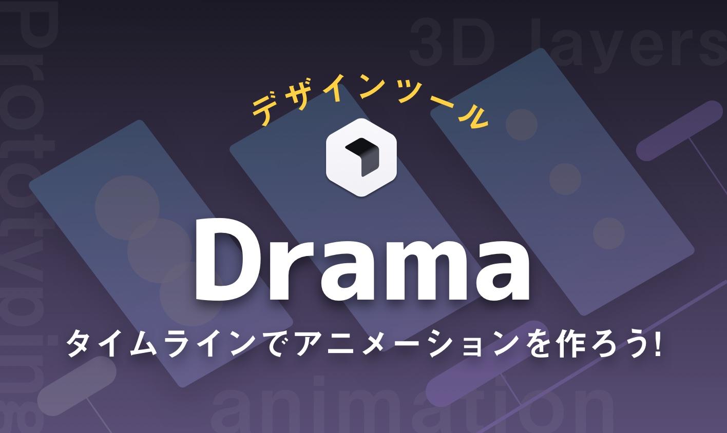 ogp_drama.jpg (144.0 kB)