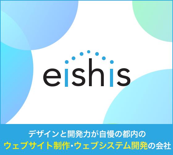 eishis | デザインと開発力が自慢の都内の ウェブサイト制作・ウェブシステム開発の会社