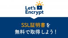 Let's EncryptでSSL証明書を無料で取得しよう