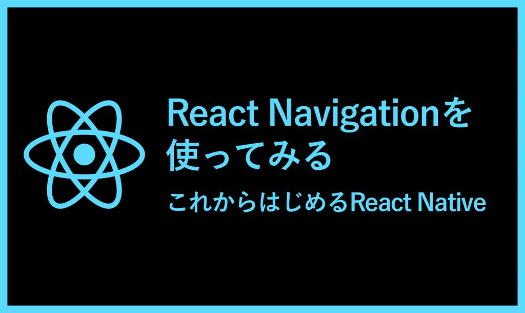 React Navigationを使ってみる【これからはじめるReact Native