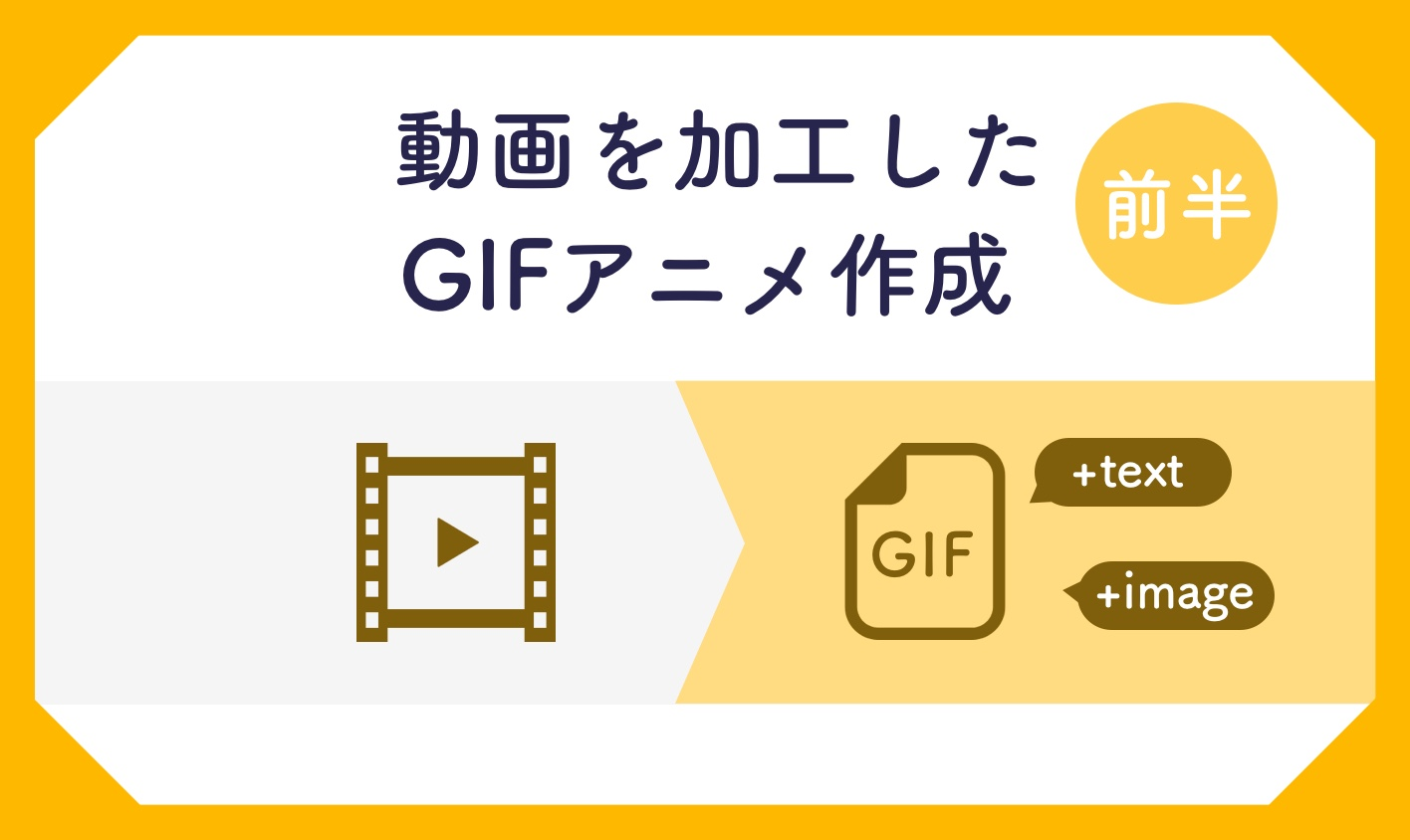 gif_ogp