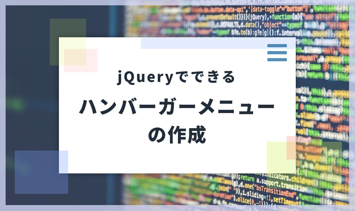 jQueryでできるハンバーガーメニューの作成