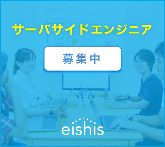 eishis | サーバーサイドエンジニア募集中