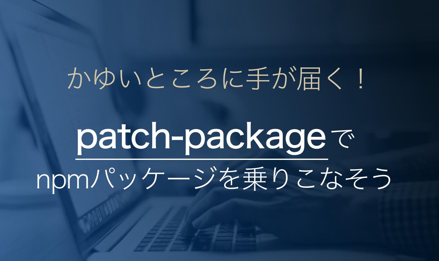 かゆいところに手が届く!patch-packageでnpmパッケージを乗りこなそう