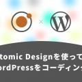Atomic Design を使って、WordPressサイトをコーディング!