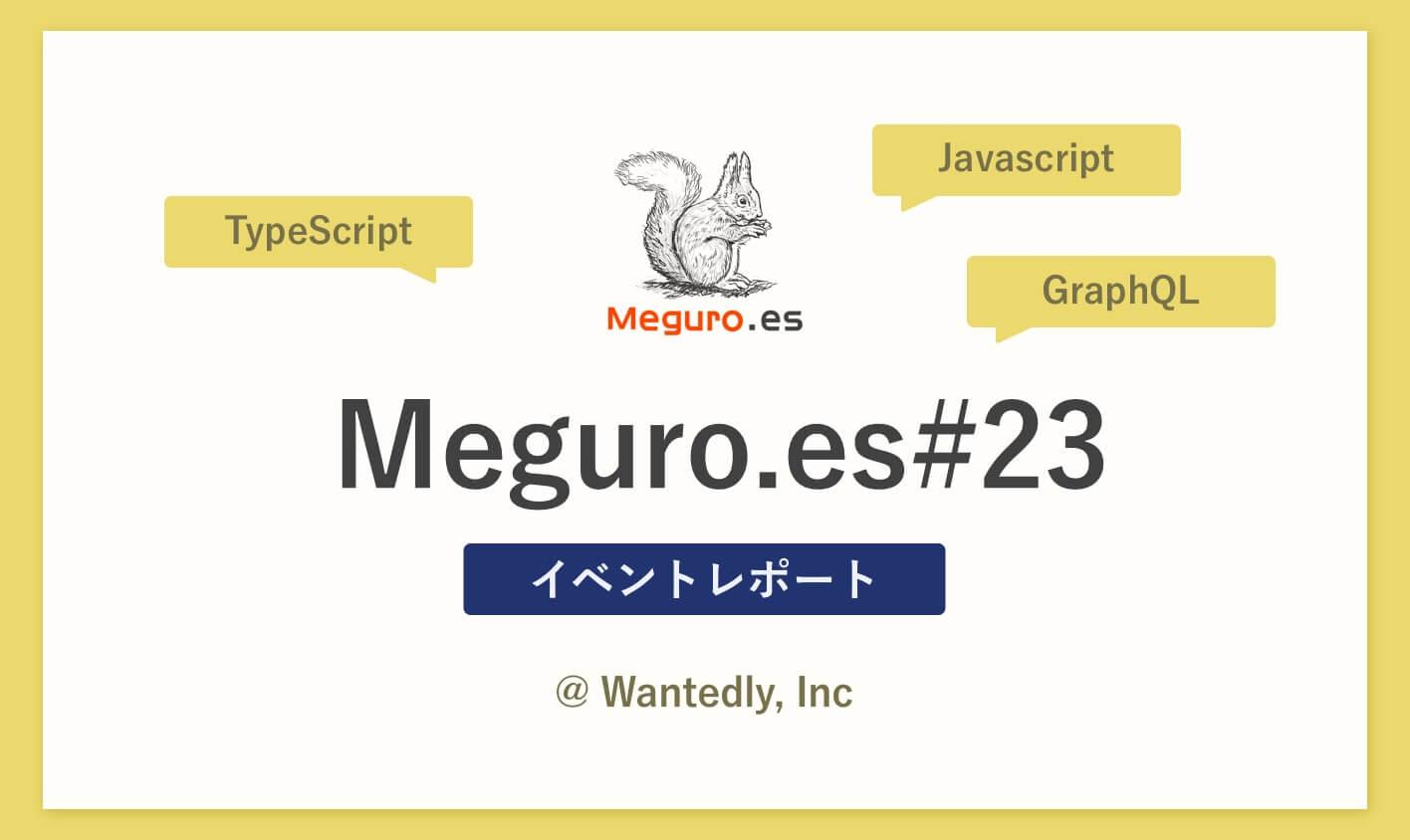 meguro_es
