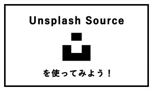 Unsplash Sourceを使ってみよう!