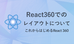 React360でのレイアウトについて