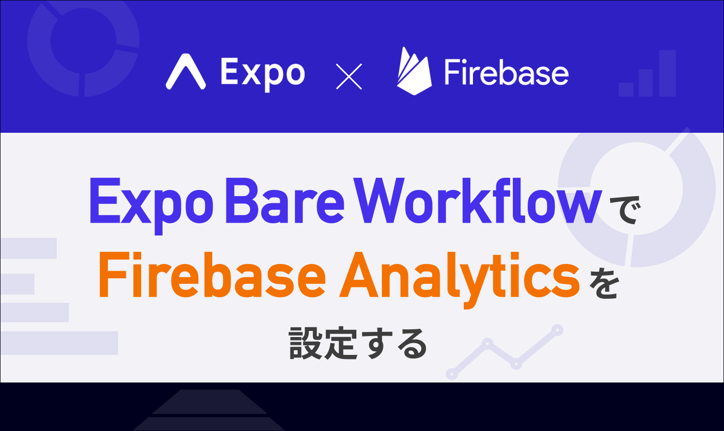 Expo Bare Workflow で Firebase Analytics を設定する