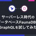 サーバレス時代のデータベース FaunaDB で GraphQL を試してみた