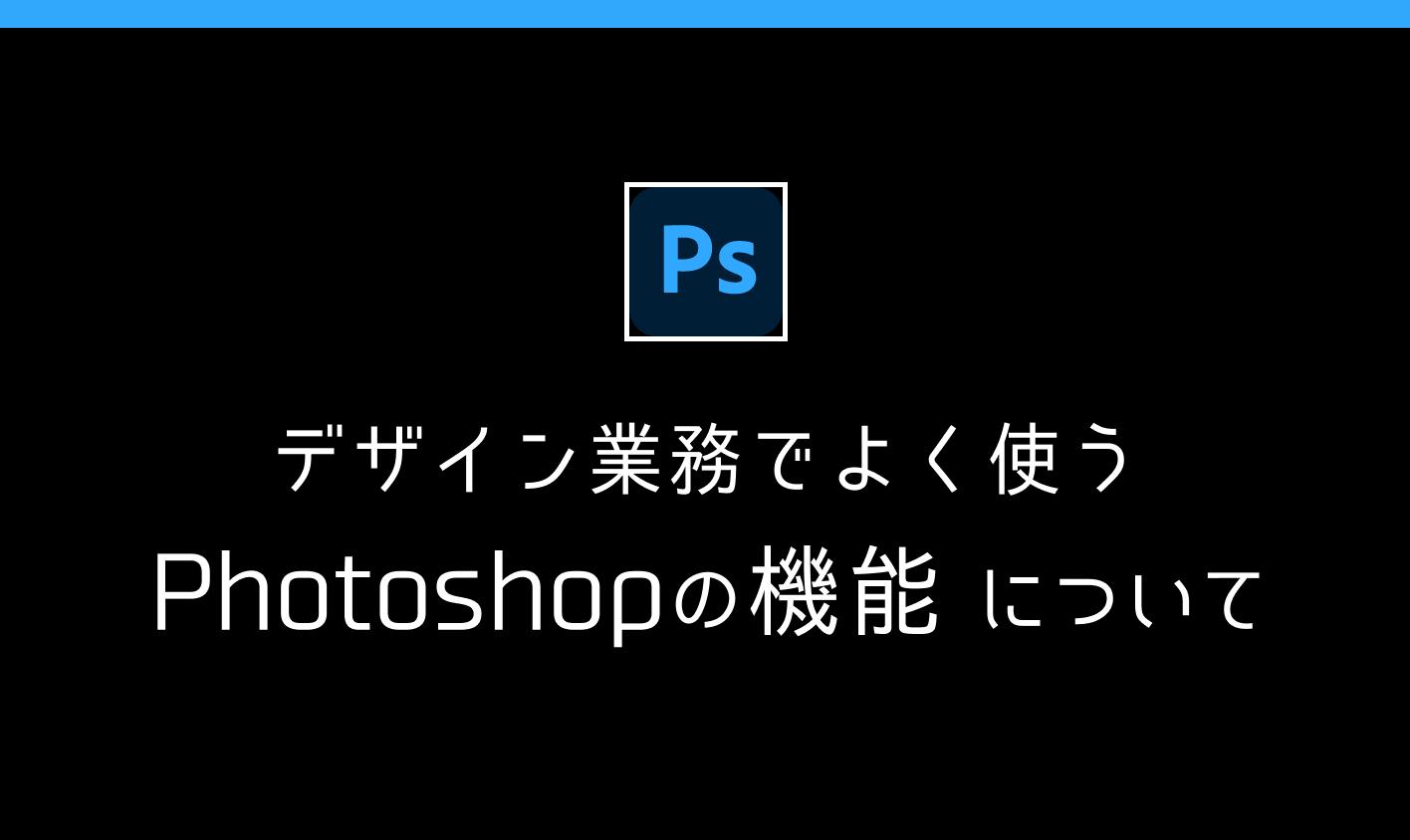 デザイン業務でよく使うPhotoshopの機能について