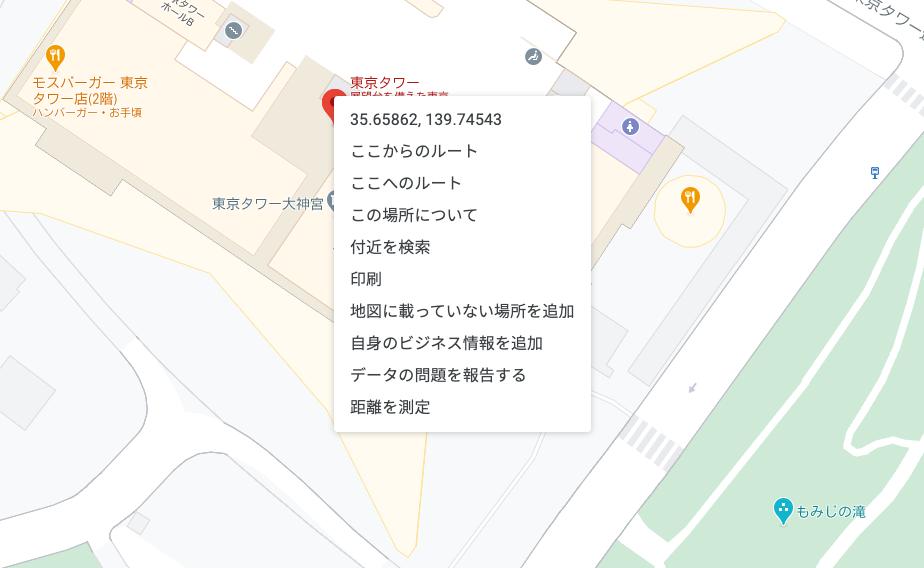 google mapで緯度経度取得