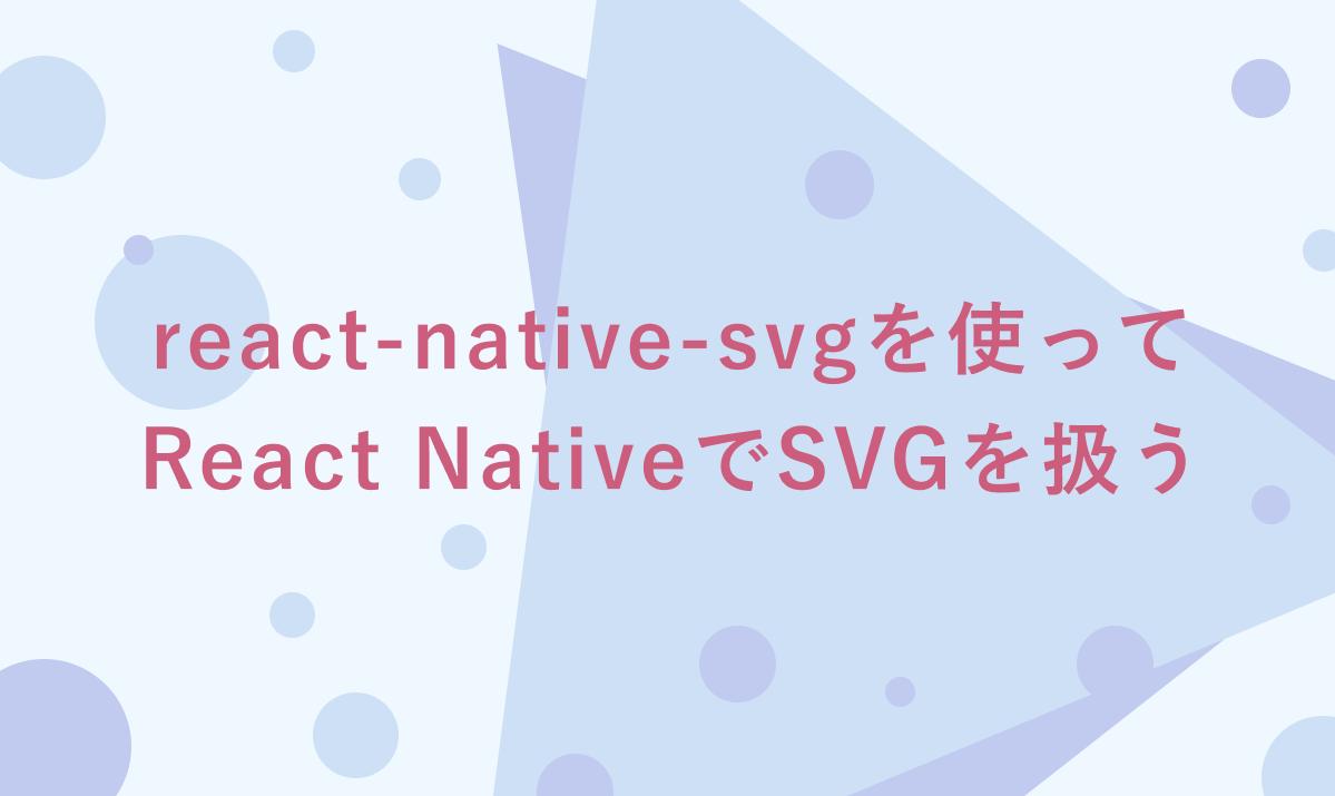 react-native-svgを使ってReact NativeでSVGを扱う