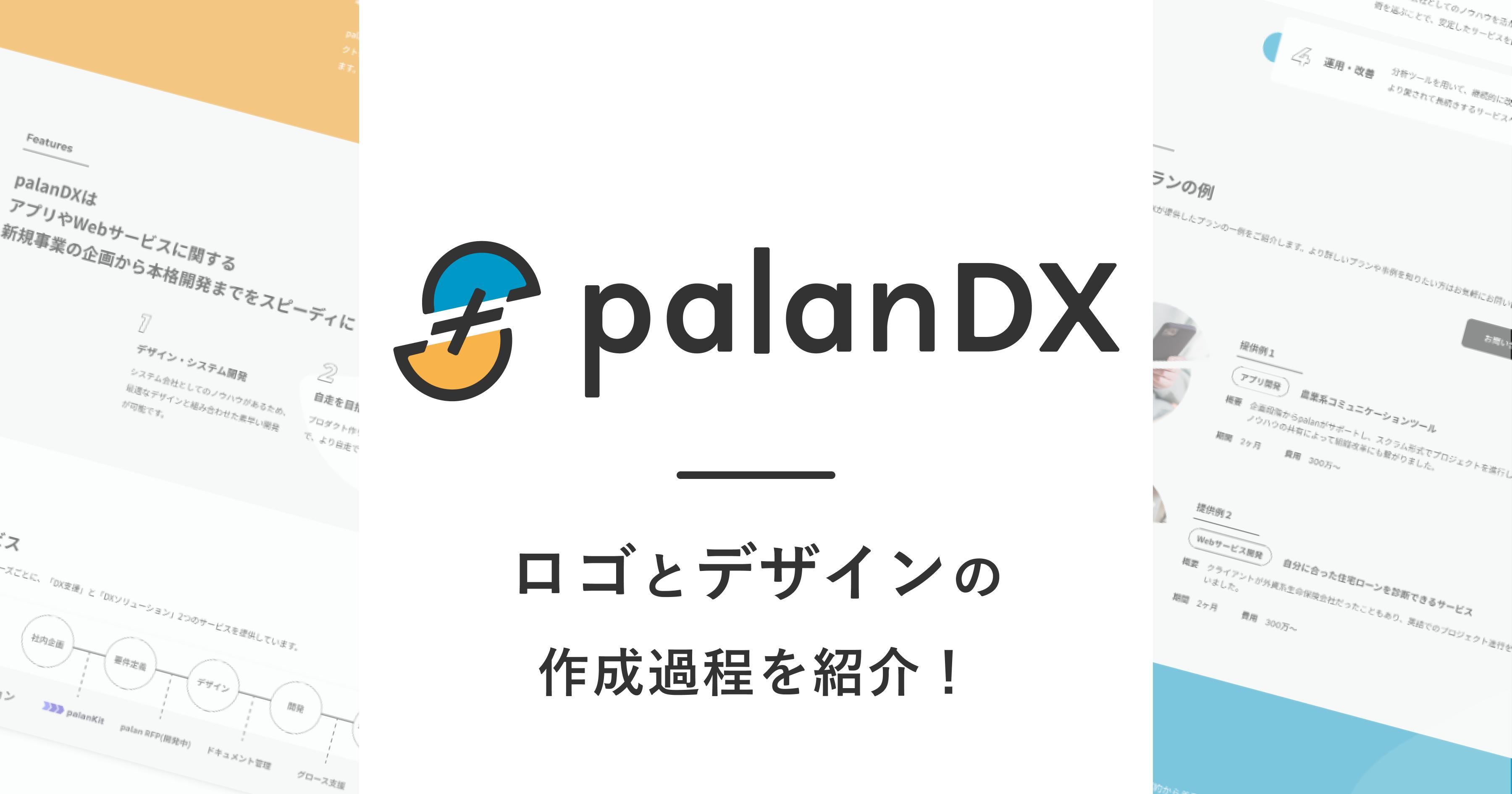 palanDXのロゴとデザインの作成過程を紹介!